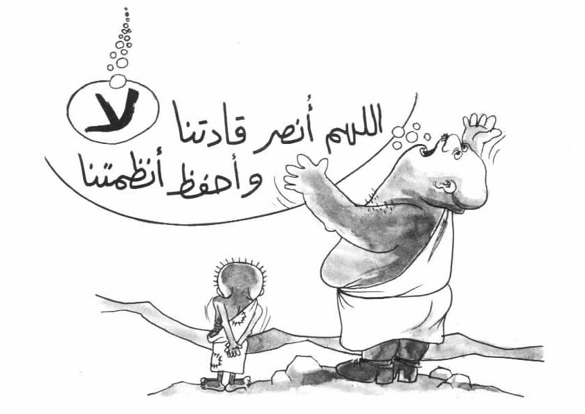 رسم ناجي العلي