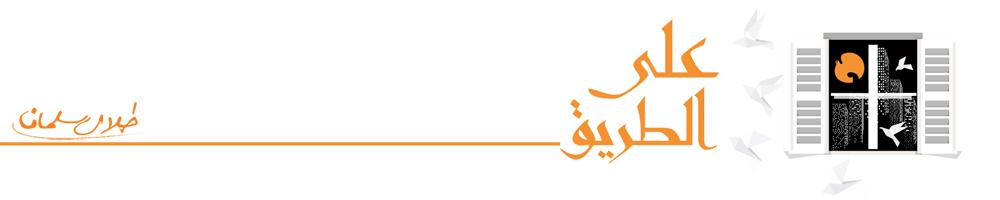على الطريق :: طلال سلمان